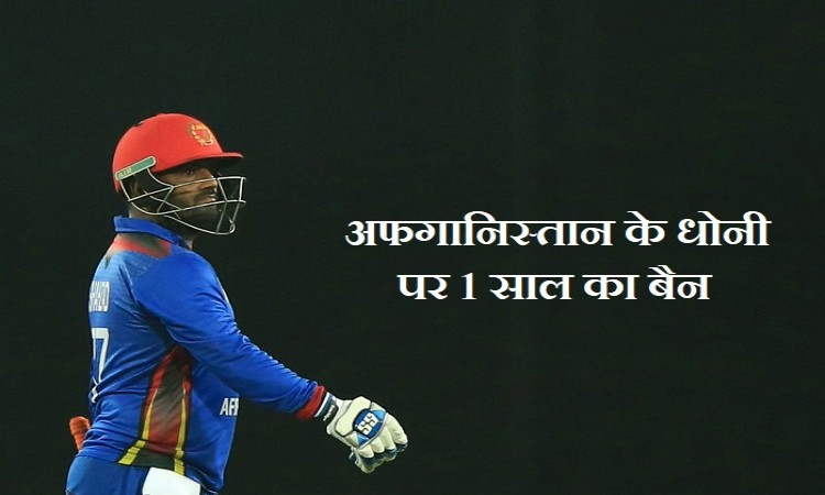 ICC suspends Mohammad Shahzad, comeback date revealed