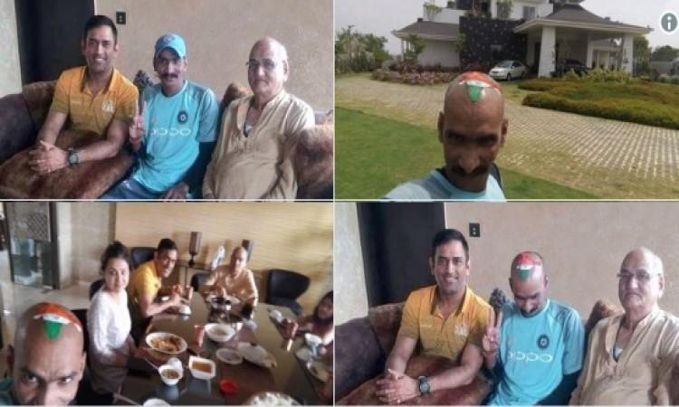 सचिन तेंदुलकर के सबसे बड़े फैन सुधीर पहुंचे धोनी के घर, धोनी ने कराया लंच  PHOTOS Images