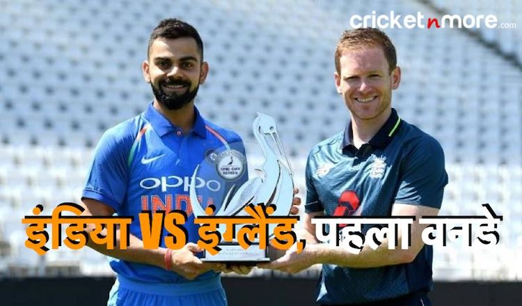 india opted to bat first against england in 1st odi