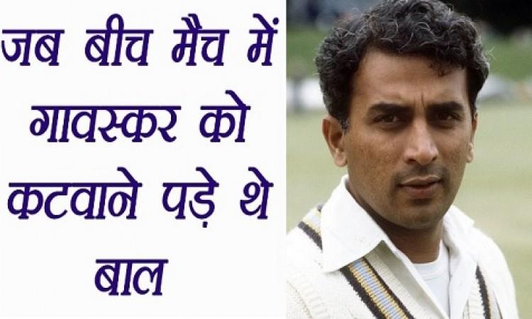 जब सुनिल गावस्कर ने लाइव मैच के दौरान अंपायर से अपने बाल कटवाए, हैरान रह गया था क्रिकेट वर्ल्ड Image