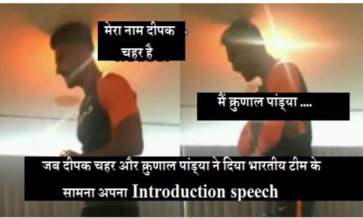 VIDEO जब दीपक चाहर और क्रुणाल पांड्या को सीनियर खिलाड़ियों के सामने देना पड़ा अपना परिचय Images