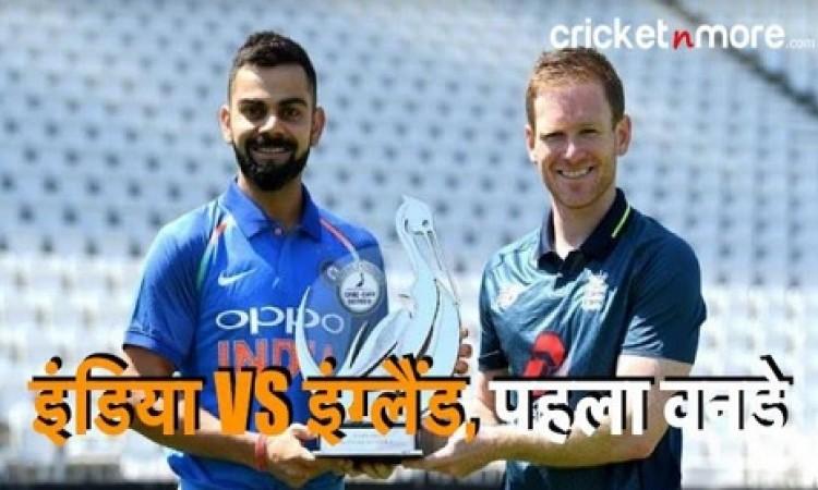 पहले वनडे में भारत ने जीता टॉस, पहले फील्डिंग करने का फैसला किया Images