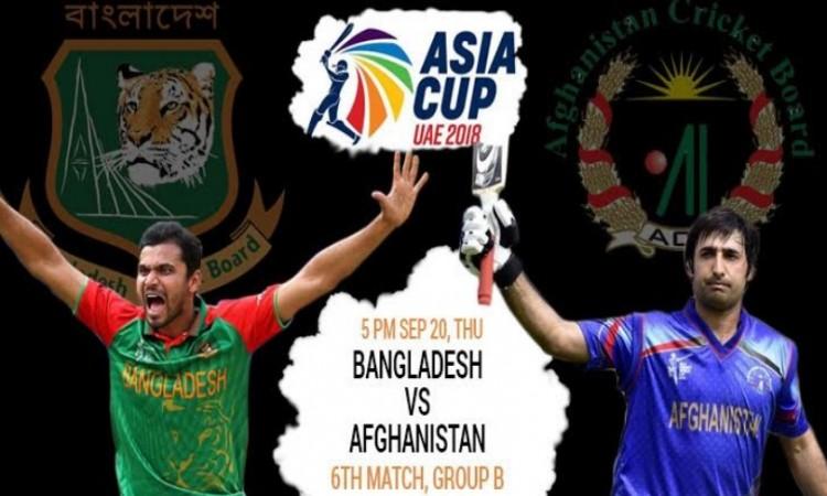 AsiaCup2018:  अफगानिस्तान और बांग्लादेश के बीच मैच में इस टीम की हो सकती है जीत, जानिए Images