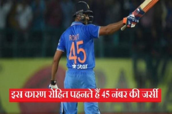 रोहित शर्मा का दिल जीतने वाला खुलासा, इस कारण पहनते हैं 45 नंबर की जर्सी ? Images