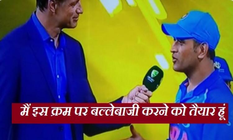 भारत के वनडे सीरीज जीताने वाले धोनी ने किया ऐलान, इस क्रम पर बल्लेबाजी कर सकता हूं Images
