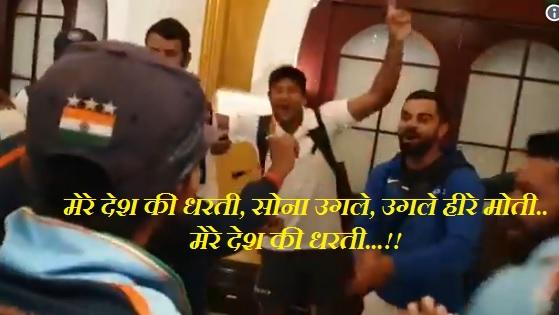 WATCH टीम इंडिया ने ऑस्ट्रेलिया में देशभक्ति की मिसाल कायम की,इस तरह से देश का किया सम्मान Images