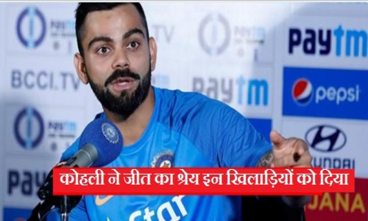 दूसरे वनडे में मिली जीत का श्रेय विराट ने इन खिलाड़ियों को दिया, दिल खोलकर कही ऐसी बात Images