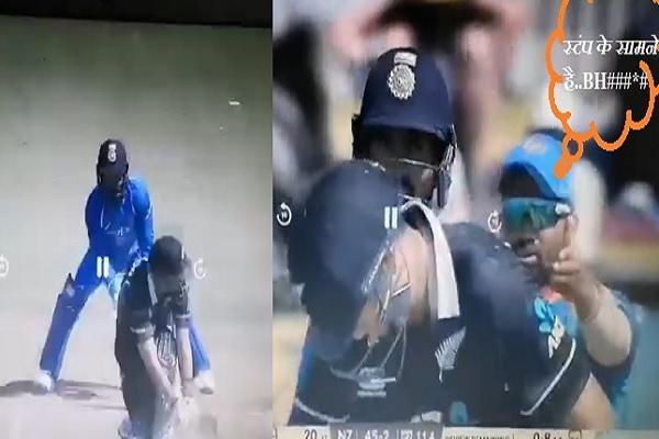 WATCH लाइव मैच में रॉस टेलर को रोहित शर्मा ने दी गाली, आप भी देखकर हैरान होंगे Images