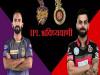 IPL भविष्यवाणी: कोलकाता नाइट राइडर्स बनाम रॉयल चैलेंजर्स बैंगलोर, जानिए कौन सी टीम जीतेगी ? Images