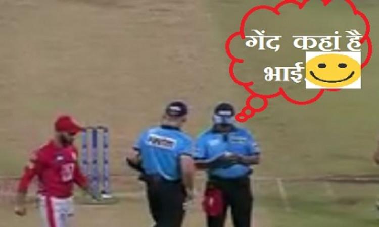 जब लाइव मैच में अंपायर बने भुलक्कड़, गेंद अपनी जेव में रखकर भूल गए Images