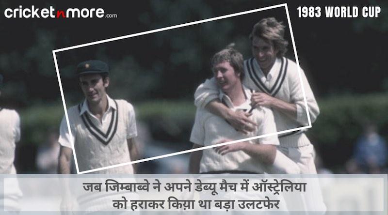 Cricket World Cup flashback