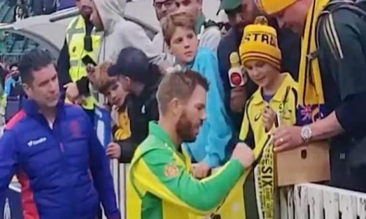 वॉर्नर ने भीड़ में बैठे बच्चे को दी अपनी मैन ऑफ द मैच वाली ट्रॉफी, हर कोई कर रहा है सलाम Images