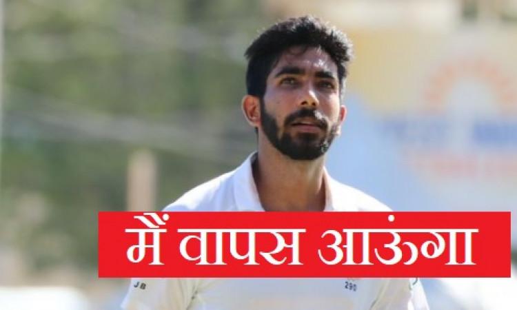 चोटिल होकर टीम इंडिया से बाहर हुए बुमराह ने दिया ऐसा दिल जीतने वाला रिएक्शन Images