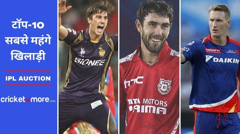 10 most expensive players of ipl 2020 auction