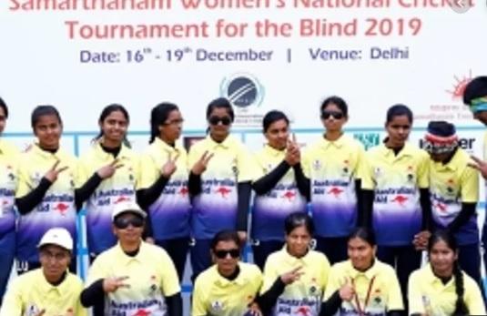 दृष्टिहीन महिला क्रिकेट: कर्नाटक को हराकर ओडिशा ने जीता खिताब ! Images