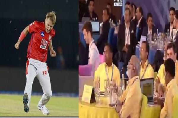 IPL 2020 Auction : सीएसके की टीम में शामिल हुआ यह इंग्लैंड तेज गेंदबाज, 5 करोड़ 50 करोड़ में खरीदा ग