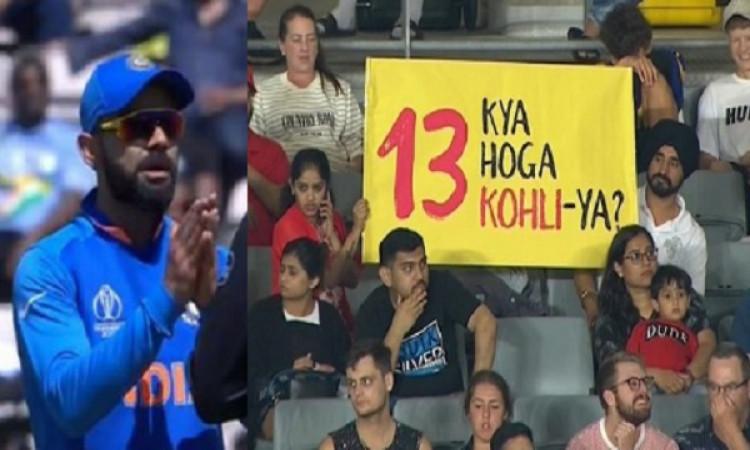भारत को मिली जीत लेकिन कोहली से फैन्स ने पूछा , 13- क्या होगा कोहली- या ? Images