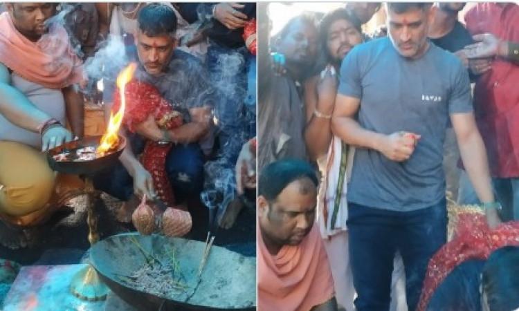 IPL 2020: चेन्नई रवाना होने से पहले धोनी ने दिवड़ी मंदिर में जाकर पूजा - अर्चना करते हुए आए नजर ! Ima