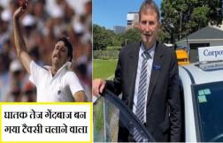 अपने समय का घातक तेज गेंदबाज रिटायरमेंट के बाद बन गया टैक्सी चलाने वाला ! Images