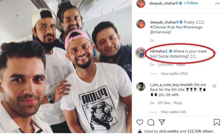 IPL 2020: ਛੋਟੇ ਭਰਾ ਰਾਹੁਲ ਨੇ ਦੀਪਕ ਚਾਹਰ ਦੇ ਮਾਸਕ ਨਾ ਪਾਉਣ 'ਤੇ ਖੜ੍ਹੇ ਕੀਤੇ ਸਵਾਲ, ਸੋਸ਼ਲ ਮੀਡੀਆ' ਤੇ ਵਾਇਰਲ ਹੋਈ