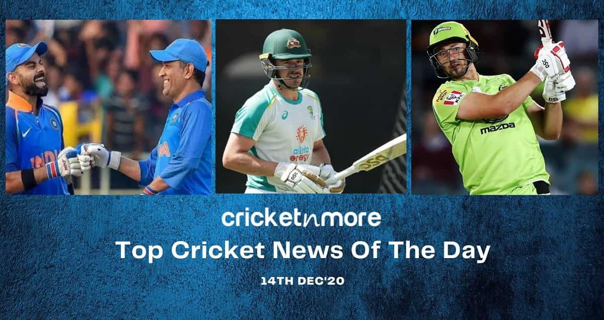 Top Cricket News Of The Day 14th Dec