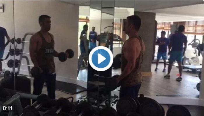वीडियो: जिम में कसरत करते हुए धोनी का वीडियो हुआ वारयल
